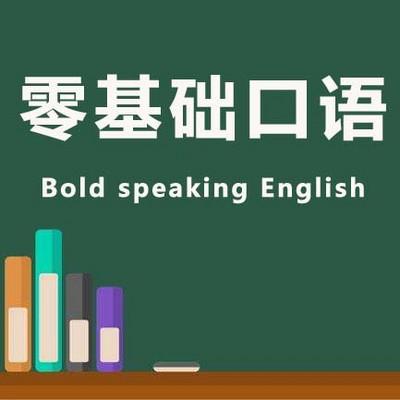 零基础英语|每天练一句口语