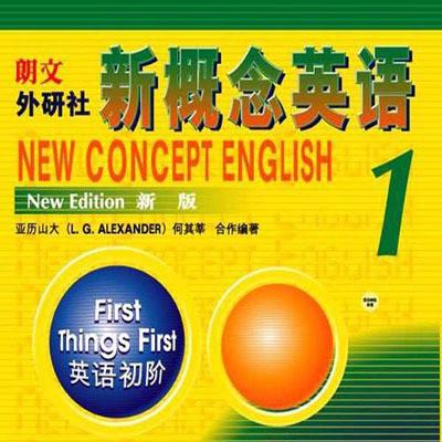 单词磨耳朵|新概念英语第一册
