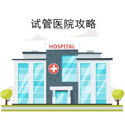 试管医院集锦攻略