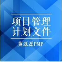 PMP培训-项目管理计划总结