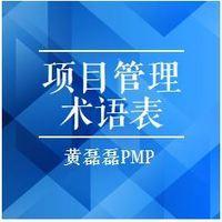 PMP培训-项目管理的术语表