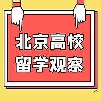 北京高校留学观察