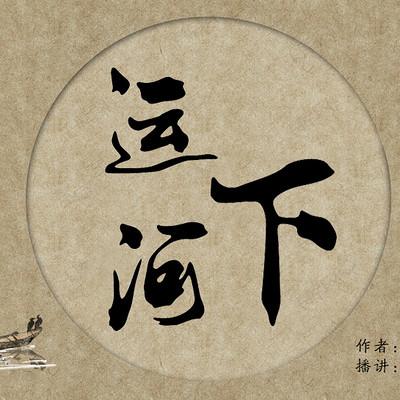 短篇小说《运河下》作者:阚乃庆