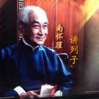 南怀瑾讲列子(上)