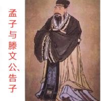 南怀瑾|孟子与滕文公告子