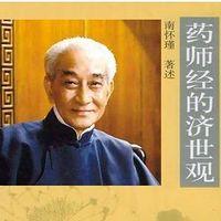 南怀瑾|药师经的济世观