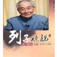 南怀瑾 | 列子臆说(中)