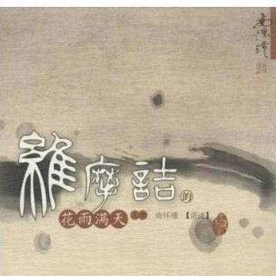 南怀瑾|维摩诘的花雨满天(上)