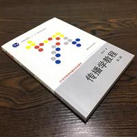 传播学教程—郭庆光