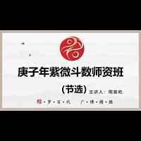 2020年紫微斗数师资班节选