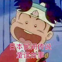 日本民间传说童话故事