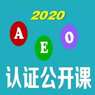 2020年海关AEO认证公开课