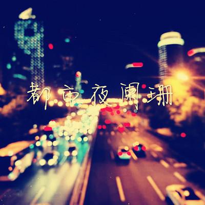 都市夜阑珊