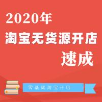 2020年淘宝无货源开店|电商创业|副业