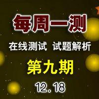 2020优博 每周一测 第九期 丹青