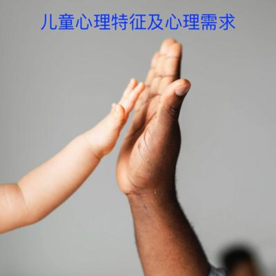 儿童心理特征及心理需求