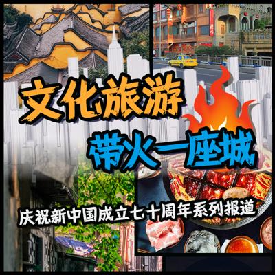 1035系列报道——文化旅游带火一座城