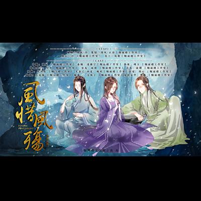 《风惜风殇》古风BG广播剧【烟雨楼】