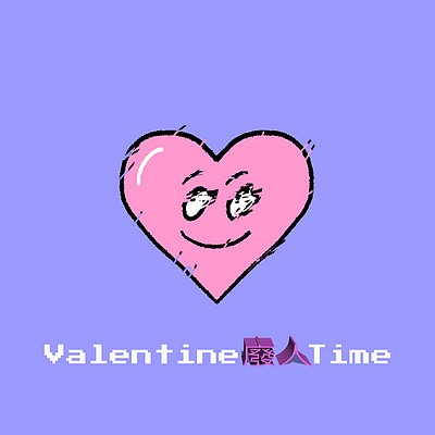 鲁馥瑞:Valentine 废人Time