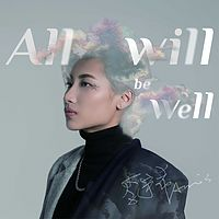 李宇希:All will be well