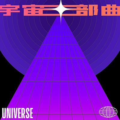 时光街乐队:宇宙三部曲