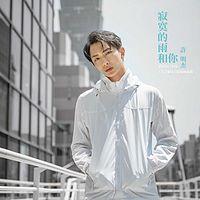 许明杰:寂寞的雨和你