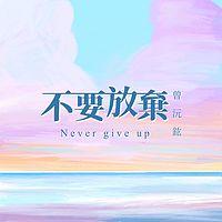 曾沅鈜:不要放弃