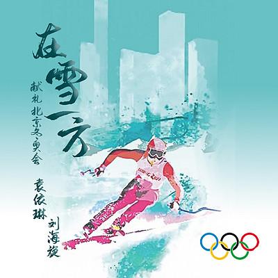 袁依琳|刘海旋:在雪一方