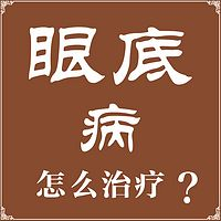 徐福源-公益栏目眼底病讲座