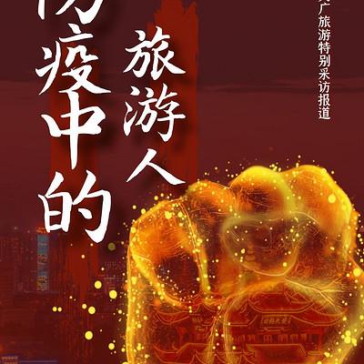 央广旅游正能量-防疫中的旅游人