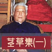 茎草集(一)——黄念祖老居士答问篇