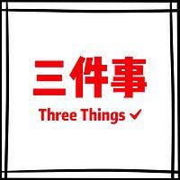 Three Things 三件事