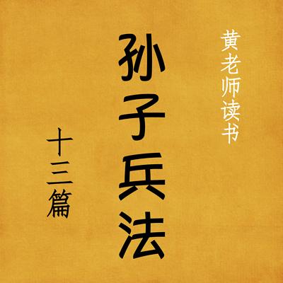 黄老师读书|孙子兵法十三篇