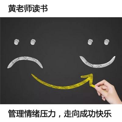 黄老师读书|管理情绪压力,走向成功快乐