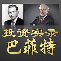 巴菲特投资实录 附:巴菲特致股东的信