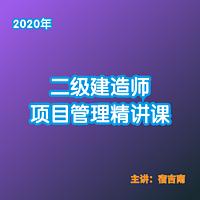 2020年二级建造师-项目管理精讲课