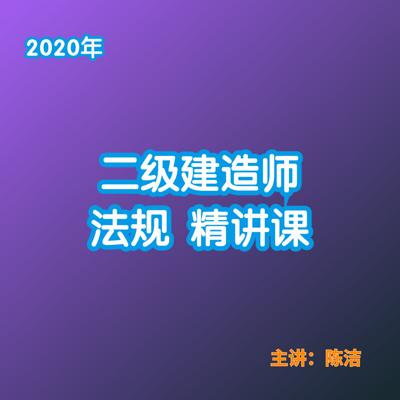 2020年二级建造师-建设法规精讲课