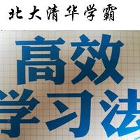 北大清华学霸高效学习法