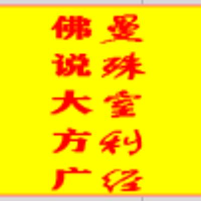 佛说大方广曼殊室利经 (1卷).