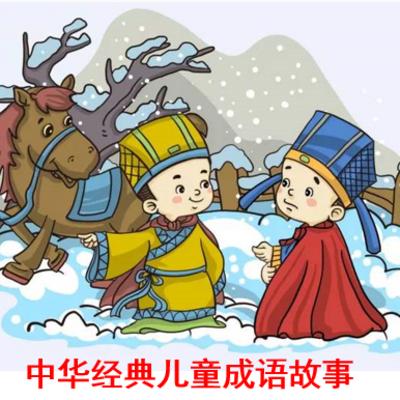 中华经典儿童成语故事