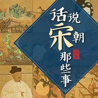 中国历史|话说宋朝那些事