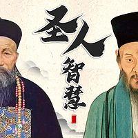 圣人的思维智慧:曾国藩、王阳明的本心