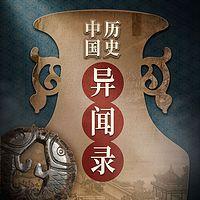 中国历史异闻录
