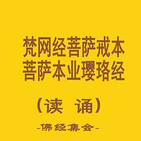 《梵网经菩萨戒本》《菩萨本业璎珞经》