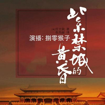紫禁城的黄昏 | 清朝最后一个帝师的自述