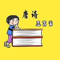 唐诗三百首(小学生必背古诗词)