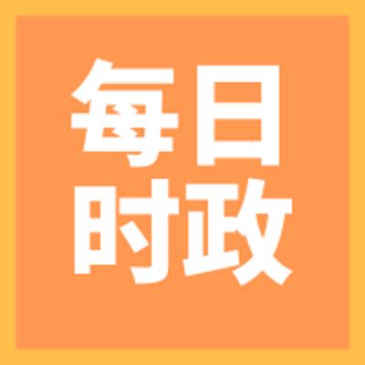 2019公务员/公考/国考/省考时政热点