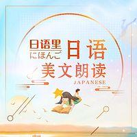 日语里丨温柔男声日语美文朗读