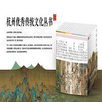 杭州优秀传统文化丛书