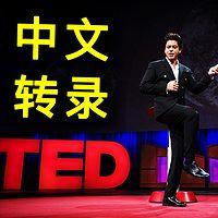 TED演讲 中文转录